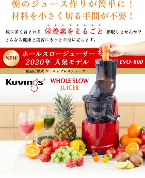 クビンス ホーススロージューサーの広告